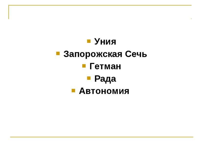 Уния Запорожская Сечь Гетман Рада Автономия