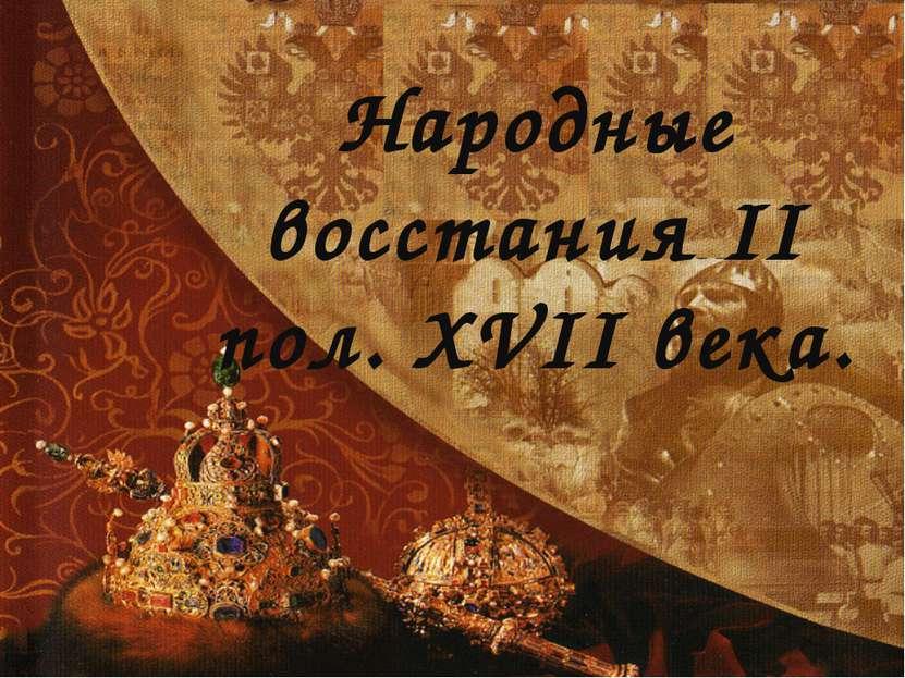 Народные восстания II пол. XVII века.