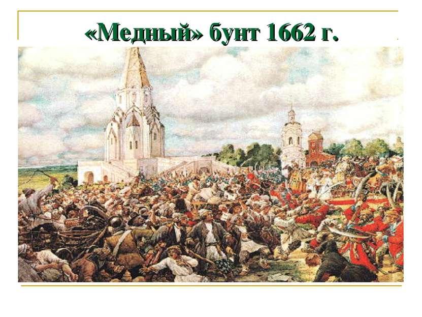 «Медный» бунт 1662 г.