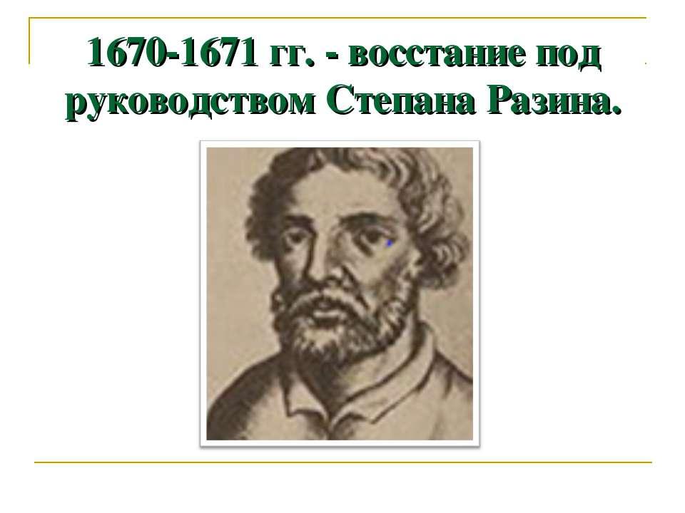 1670-1671 гг. - восстание под руководством Степана Разина.