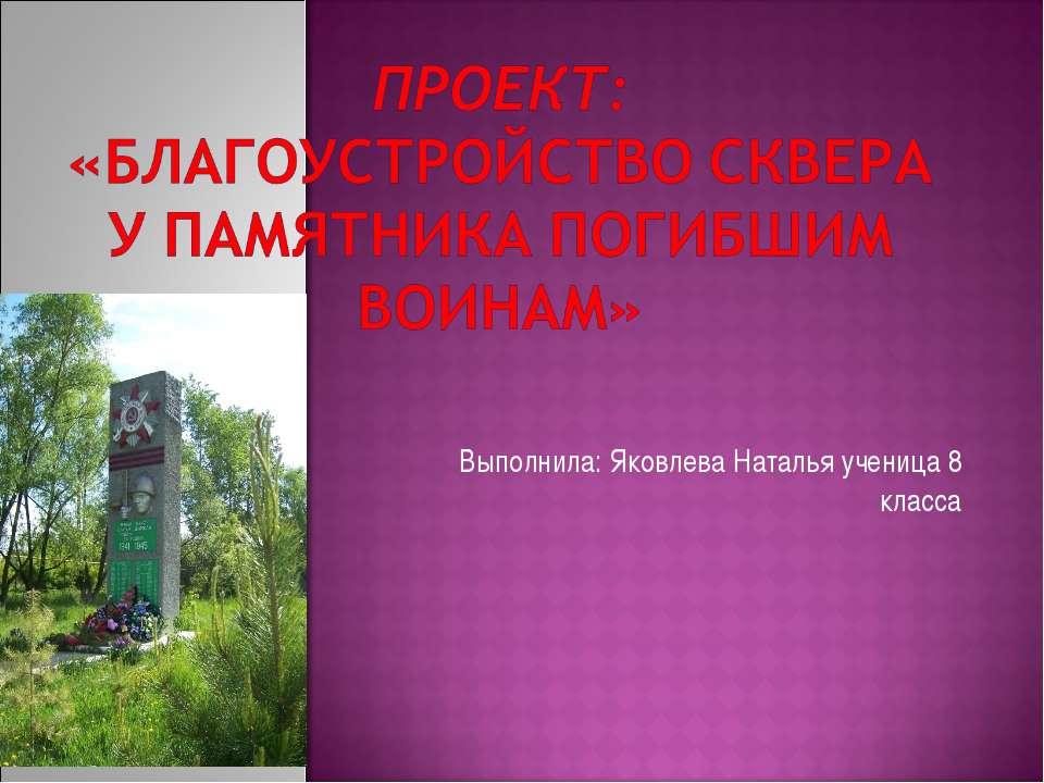 Выполнила: Яковлева Наталья ученица 8 класса