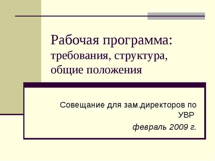 Рабочая программа: требования, структура, общие положения Совещание для зам.д...