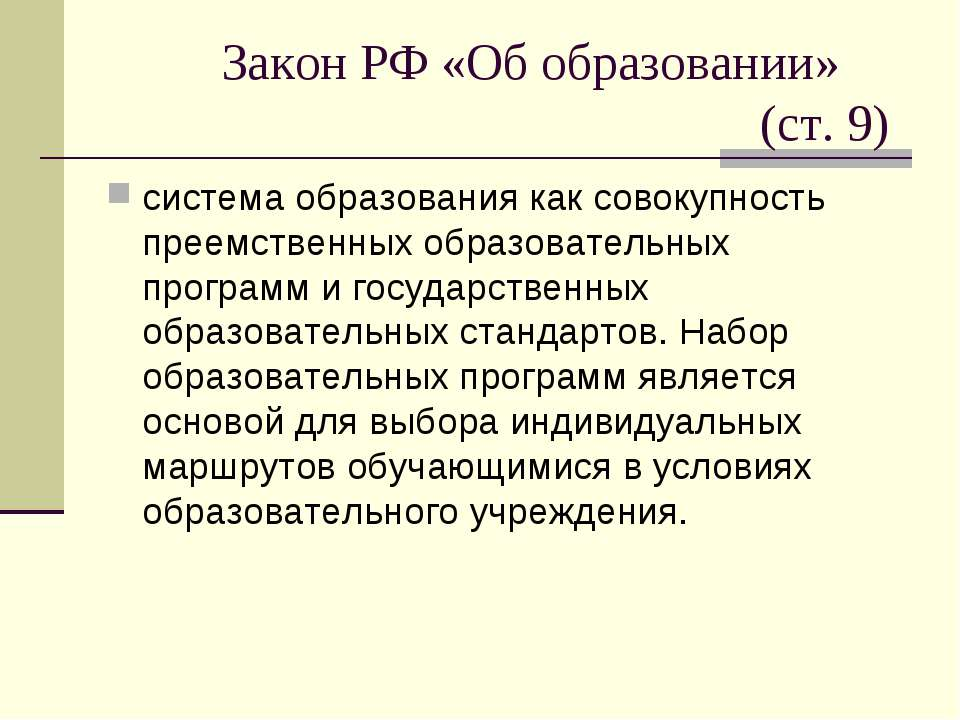 Закон РФ «Об образовании» (ст. 9) система образования как совокупность преемс...