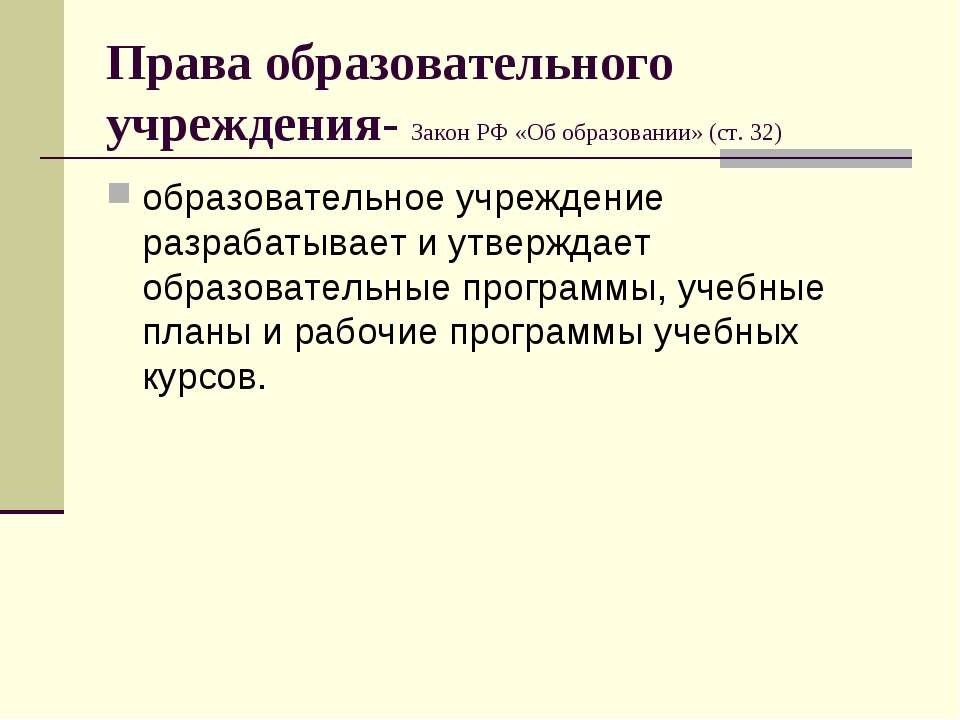 Права образовательного учреждения- Закон РФ «Об образовании» (ст. 32) образов...