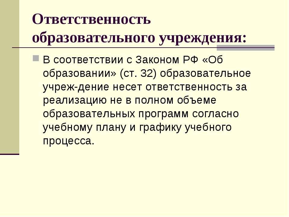 Ответственность образовательного учреждения: В соответствии с Законом РФ «Об ...