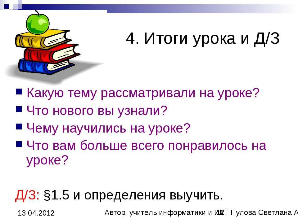 4. Итоги урока и Д/З Какую тему рассматривали на уроке? Что нового вы узнали?...