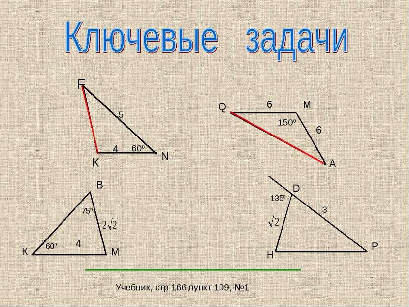 Учебник, стр 166,пункт 109, №1