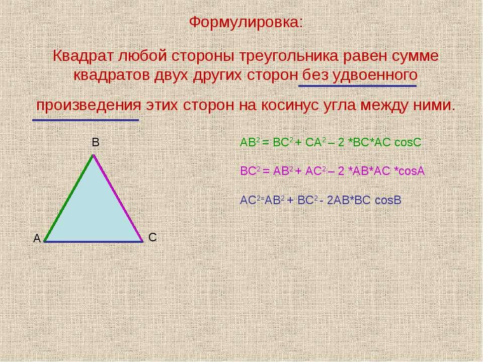 Формулировка: Квадрат любой стороны треугольника равен сумме квадратов двух д...