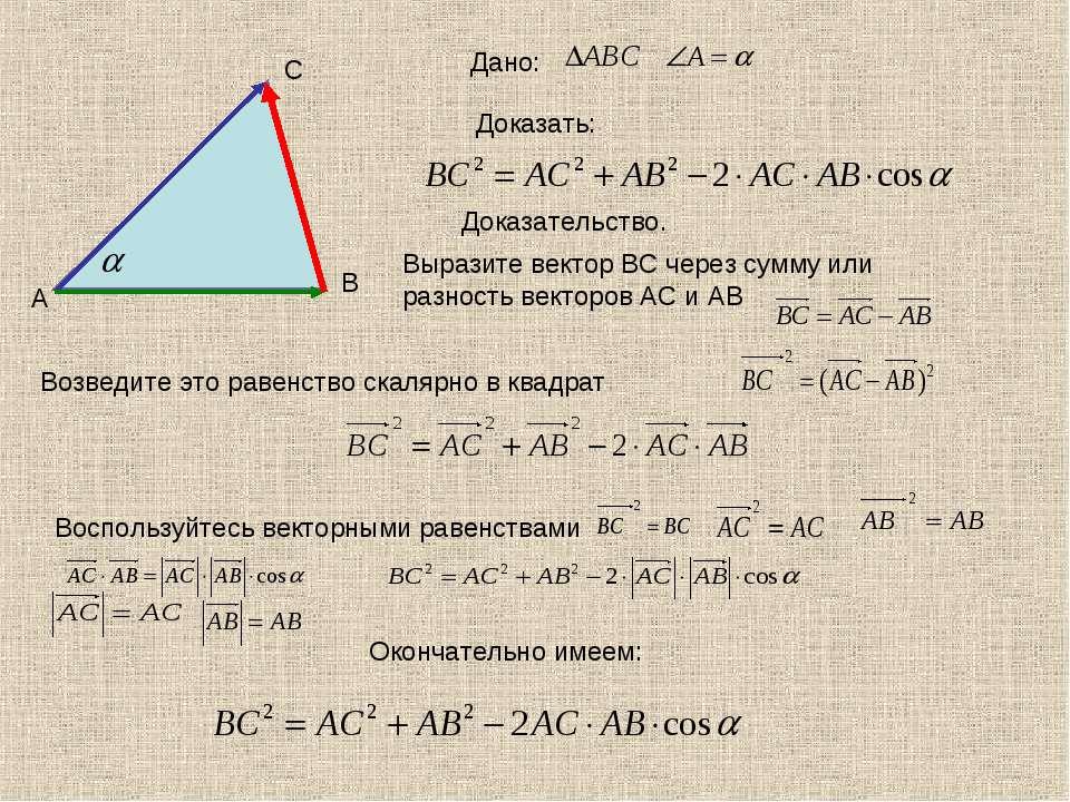 Дано: Доказать: Доказательство. Выразите вектор ВС через сумму или разность в...