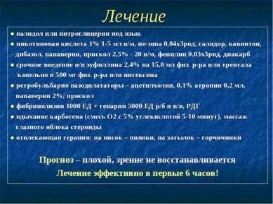 Лечение ● валидол или нитроглицерин под язык ● никотиновая кислота 1% 1-5 мл ...