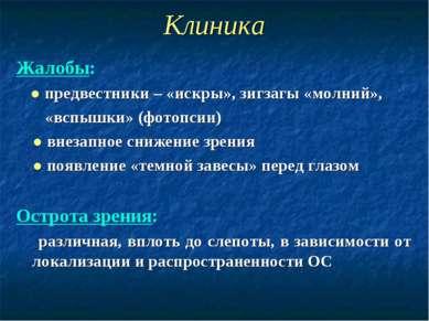 Клиника Жалобы: ● предвестники – «искры», зигзагы «молний», «вспышки» (фотопс...