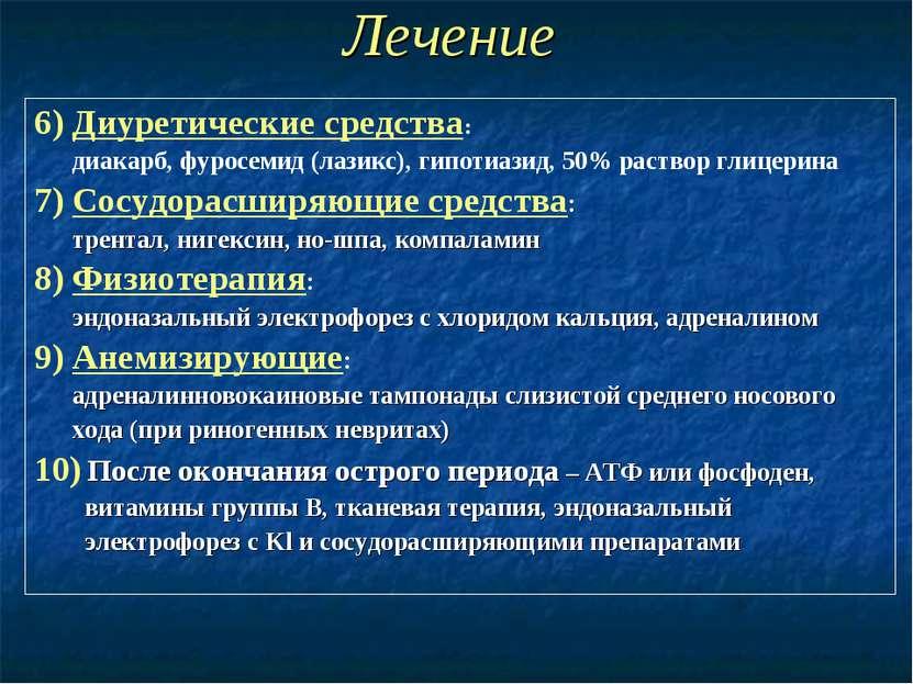 Лечение 6) Диуретические средства: диакарб, фуросемид (лазикс), гипотиазид, 5...
