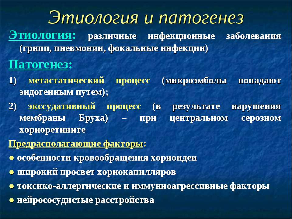 Этиология и патогенез Этиология: различные инфекционные заболевания (грипп, п...
