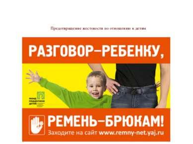 Предотвращение жестокости по отношению к детям