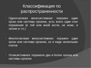 Классификация по распространенности Одноочаговая моносистемная: поражен один ...