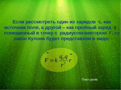 Если рассмотреть один из зарядов как источник поля, а другой – как пробный за...