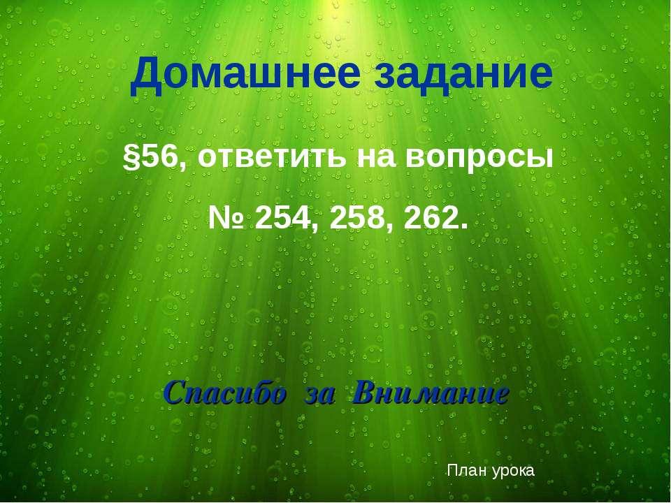 Домашнее задание §56, ответить на вопросы № 254, 258, 262. Спасибо за Внимани...