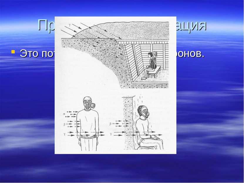 Проникающая радиация Это поток гамма-лучей и нейтронов.
