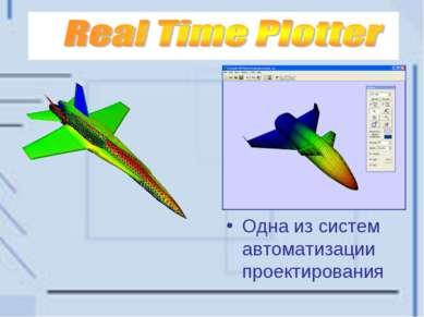 Одна из систем автоматизации проектирования
