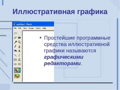 Иллюстративная графика Простейшие программные средства иллюстративной графики...