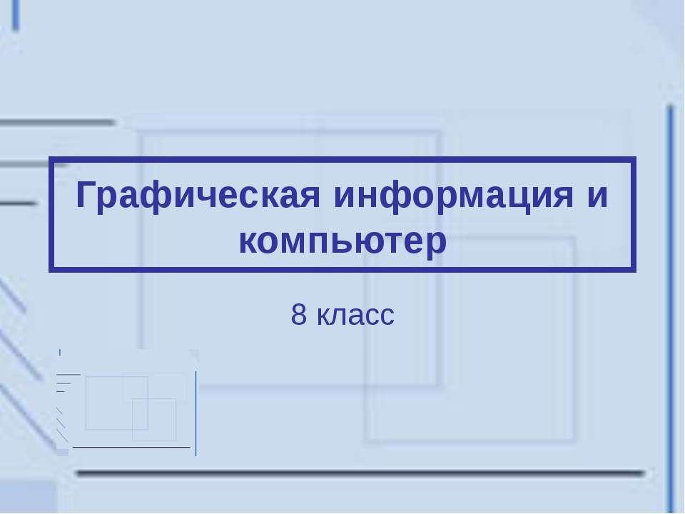 Графическая информация и компьютер 8 класс