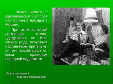 Внука Булата с мальчишеских лет поэт часто брал в поездки в Москву, При этом ...