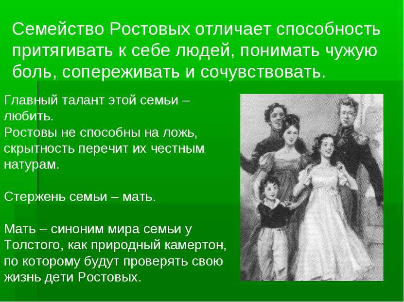 Семейство Ростовых отличает способность притягивать к себе людей, понимать чу...