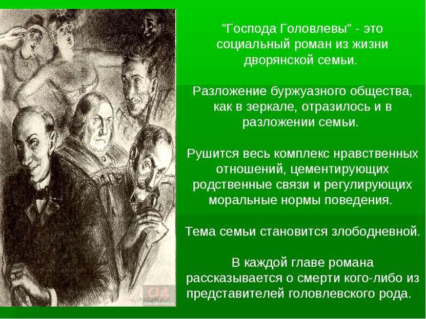 """""""Господа Головлевы"""" - это социальный роман из жизни дворянской семьи. Разложе..."""