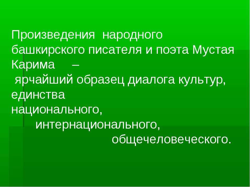 Произведения народного башкирского писателя и поэта Мустая Карима – ярчайший ...