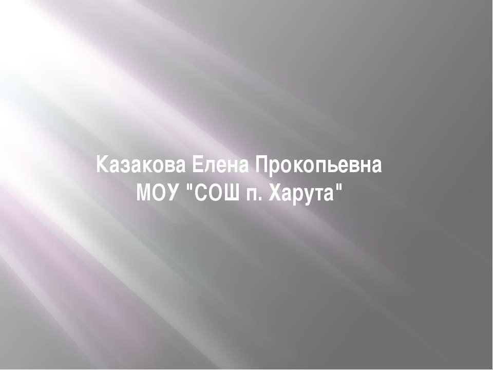 """Казакова Елена Прокопьевна МОУ """"СОШ п. Харута"""""""
