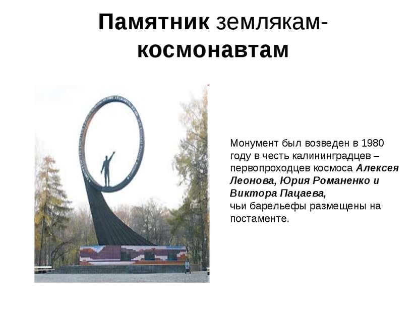 Памятник землякам-космонавтам Монумент был возведен в 1980 году в честь калин...