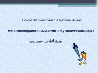 Самое длинное слово в русском языке метоксихлордиэтиламинометилбутиламиноакри...