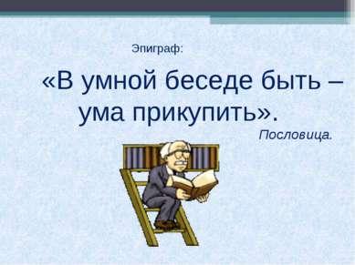 «В умной беседе быть – ума прикупить». Пословица. Эпиграф: