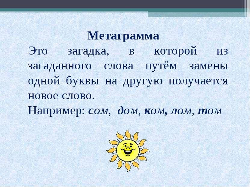 Метаграмма Это загадка, в которой из загаданного слова путём замены одной бук...