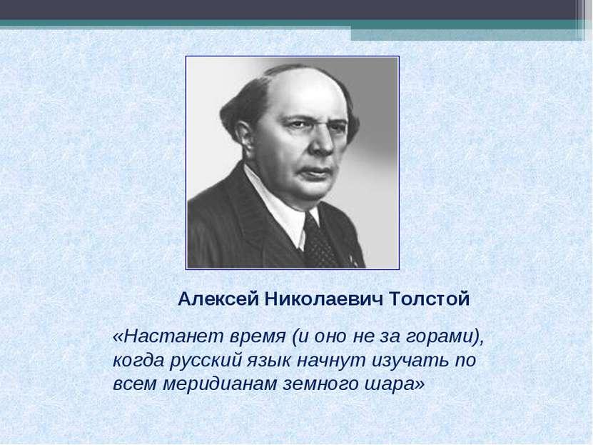 Алексей Николаевич Толстой «Настанет время (и оно не за горами), когда русски...