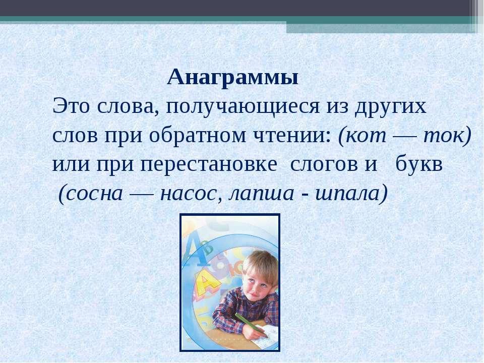 Анаграммы Это слова, получающиеся из других слов при обратном чтении: (кот — ...