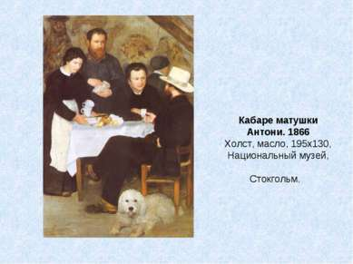 Кабаре матушки Антони. 1866 Холст, масло, 195x130, Национальный музей, Стокго...