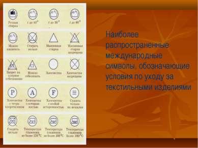 Наиболее распространенные международные символы, обозначающие условия по уход...
