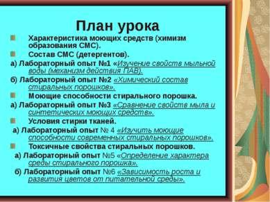 План урока Характеристика моющих средств (химизм образования СМС). Состав СМС...