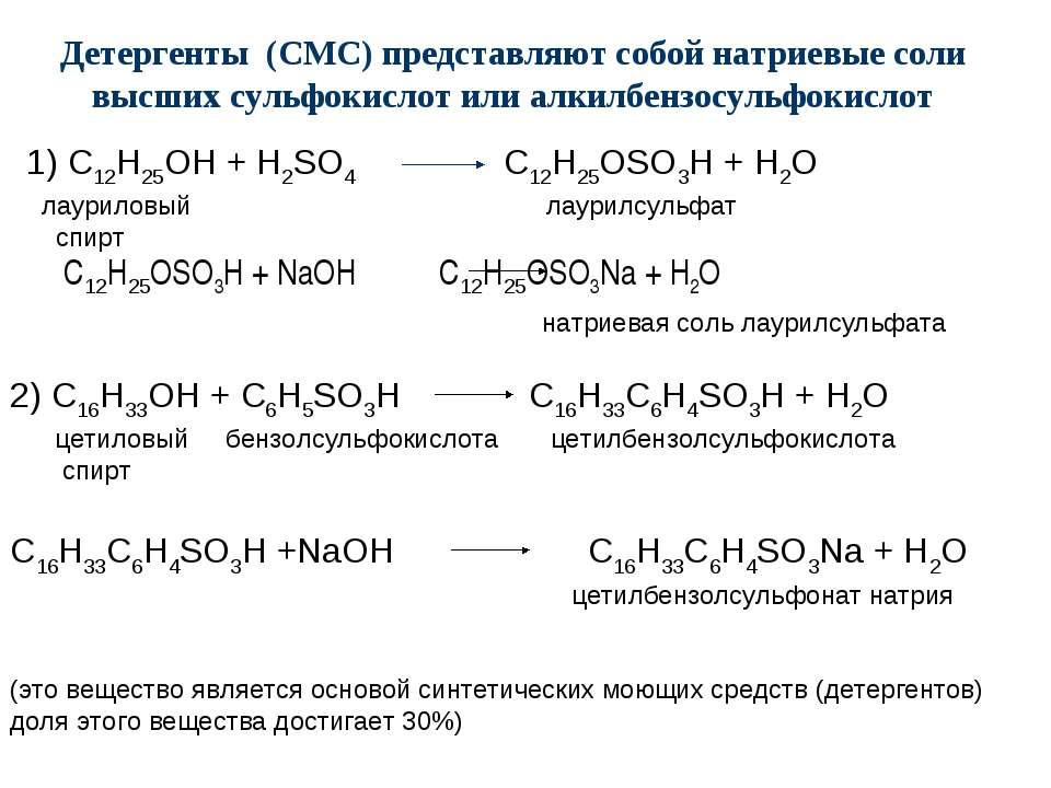1) C12H25OH + H2SO4 C12H25OSO3H + H2O лауриловый лаурилсульфат спирт C12H25OS...