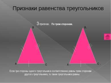3 признак. По трем сторонам. 3 признак. По трем сторонам. Если три стороны од...