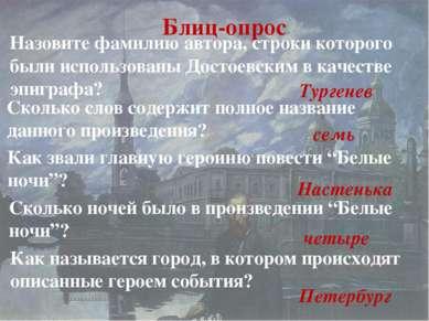 Блиц-опрос Назовите фамилию автора, строки которого были использованы Достоев...