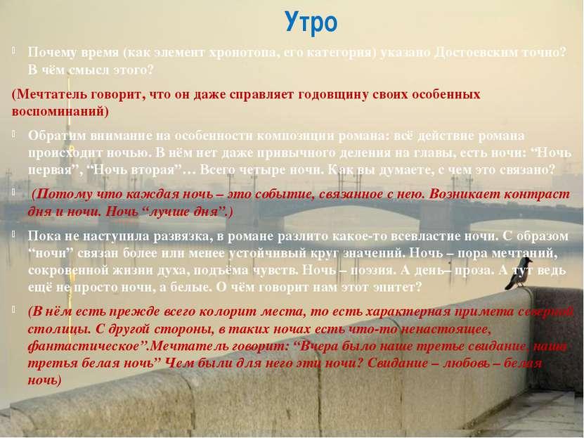 Утро Почему время (как элемент хронотопа, его категория) указано Достоевским ...