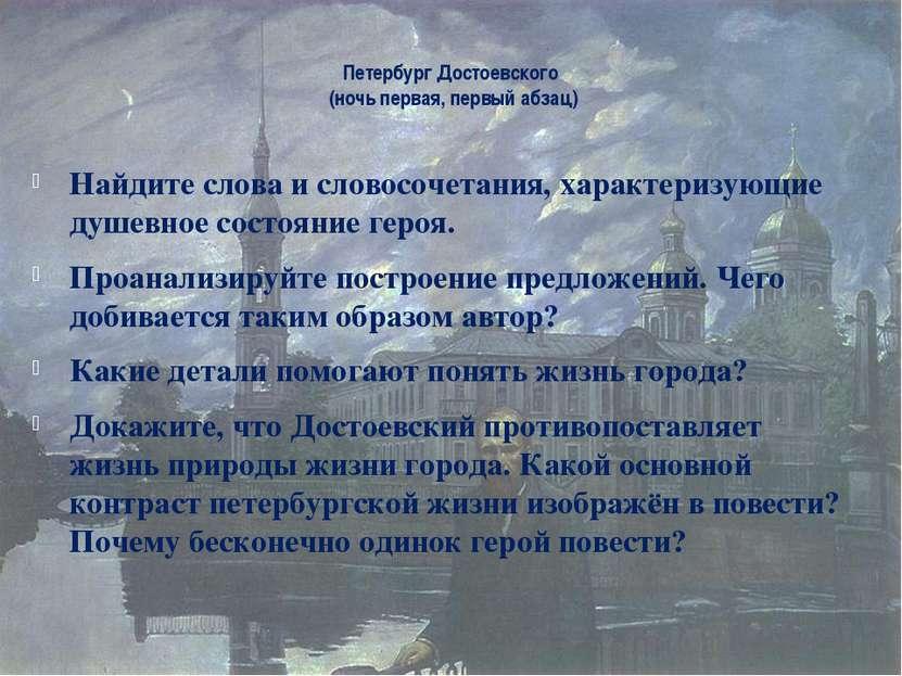 Петербург Достоевского (ночь первая, первый абзац) Найдите слова и словосочет...