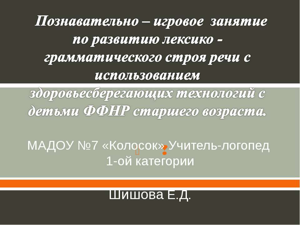 МАДОУ №7 «Колосок» Учитель-логопед 1-ой категории Шишова Е.Д.