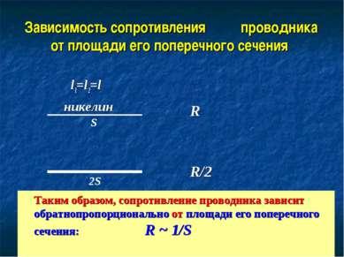 Зависимость сопротивления проводника от площади его поперечного сечения l1=l2...