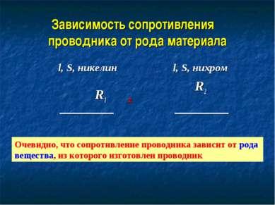 Зависимость сопротивления проводника от рода материала l, S, никелин R1 ≠ l, ...