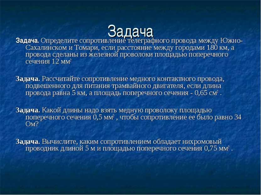 Задача Задача. Определите сопротивление телеграфного провода между Южно-Сахал...