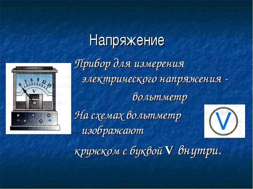 Напряжение Прибор для измерения электрического напряжения - вольтметр На схем...