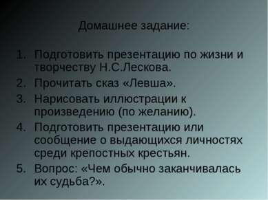 Домашнее задание: Подготовить презентацию по жизни и творчеству Н.С.Лескова. ...